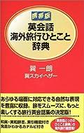 携帯版 英会話海外旅行ひとこと辞典