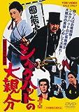 シルクハットの大親分 [DVD]