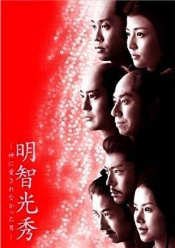 明智光秀~神に愛されなかった男~ [DVD]