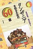 タンザニアを知るための60章 (エリア・スタディーズ)(栗田 和明/根本 利通)