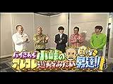 #205『バイきんぐ小峠の頭でアレコレ遊んでみたい男達!!』
