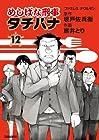 めしばな刑事タチバナ 第12巻 2014年02月04日発売