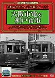 昭和の街を走った市電シリーズ 2 ~大阪市電&神戸市電~ [DVD]