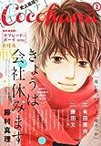 Cocohana (ココハナ) 2014年 02月号 [雑誌]