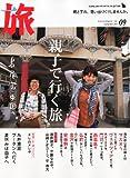 旅 2011年 09月号 [雑誌]