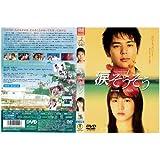 涙そうそう [妻夫木聡/長澤まさみ] 中古DVD [レンタル落ち] [DVD]