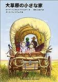 大草原の小さな家 ―インガルス一家の物語〈2〉(福音館文庫)