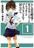 もし高校野球の女子マネージャーがドラッカーの『マネジメント』を読んだら(1) (ジャンプコミックスデラックス)