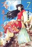 プラネット・ラダー 7―惑う星のあなない (クリムゾンコミックス)