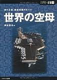 【ミリタリー選書11】世界の空母 (海の王者、航空母艦のすべて)