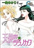 天使のツラノカワ (2) (ヤングユーコミックス―Chorus series)