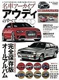 名車アーカイブ アウディのすべて―最新モデルから懐かしの'80年代の名車まで完全保存 (モーターファン別冊 名車アーカイブ)