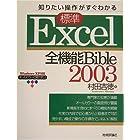 知りたい操作がすぐわかる標準 Excel2003全機能Bible