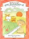 英語に親しむピアノ教本 ピアノディスカヴァリーズ レベル1A (英語に親しむピアノ教本)
