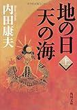 地の日 天の海(上) (角川文庫)