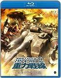 機動戦士ガンダム MSイグルー2 重力戦線 3<最終巻> [Blu-ray]