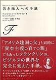 若き商人への手紙  Benjamin Franklin, ハイブロー武蔵 (総合法令出版)