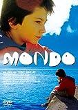 モンド ~海をみたことがなかった少年~ [DVD]