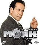 名探偵モンク ファイナル・シーズン バリューパック[DVD]