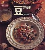 豆料理―お気に入りのレシピ