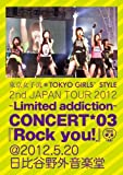 2nd JAPAN TOUR 2012~Limited addiction~ CONCERT*03『Rock you!』@2012.5.20 日比谷野外音楽堂 (2枚組DVD)