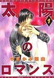 太陽のロマンス (1) (ディアプラス・コミックス)
