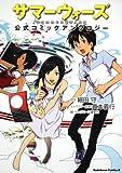 サマーウォーズ 公式コミックアンソロジー (角川コミックス・エース 290-1)