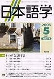 日本語学 2008年 05月号 [雑誌]
