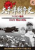 太平洋戦争史 2 フィリピン陥落 ミッドウェー海戦 KVD-3102 [DVD]