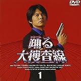 踊る大捜査線(1)[DVD]