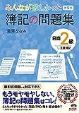 みんなが欲しかった 簿記の問題集 日商2級 工業簿記 第5版 (みんなが欲しかったシリーズ)