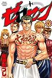 ゼロセン 5 (少年マガジンコミックス)