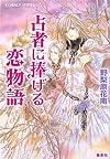 占者に捧げる恋物語 (魔王シリーズ) (コバルト文庫)