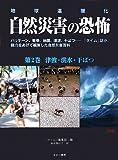 地球温暖化 自然災害の恐怖〈第2巻〉津波・洪水・干ばつ