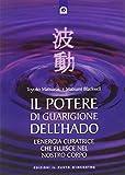 img - for Il potere di guarigione dell'hado book / textbook / text book