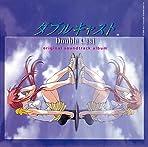 「ダブルキャスト」オリジナル・サウンドトラック