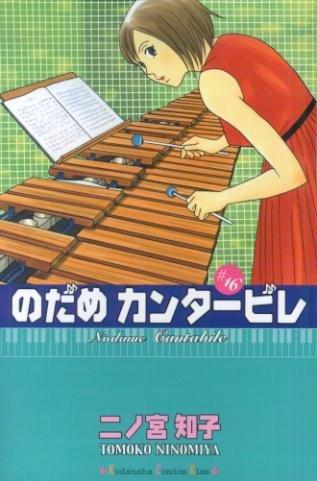 のだめカンタービレ (16) (講談社コミックスKiss (613巻))