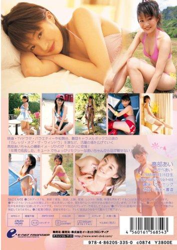 高部あい 99%☆あい [DVD]