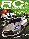 RC magazine (ラジコンマガジン) 2008年 07月号 [雑誌]