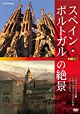 スペイン・ポルトガルの絶景 ◇アルハンブラ宮殿 ◇サグラダ・ファミリア ◇ラ・マンチャ[DVD]