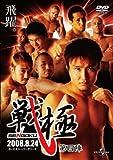 戦極-SENGOKU-第四陣 [DVD]