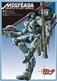 機甲創世記モスピーダ コンプリートアートワークス (ENTERTAINMENT ARCHIVE SERIES 8)
