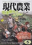 現代農業 2011年 05月号 [雑誌]