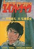 エイント・チャウ (アクションコミックス)