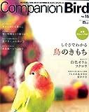 コンパニオンバードNO.16: 鳥たちと楽しく快適に暮らすための情報誌 (SEIBUNDO Mook)