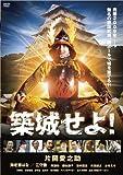 築城せよ! [DVD]