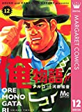 俺物語!! 12 (マーガレットコミックスDIGITAL)
