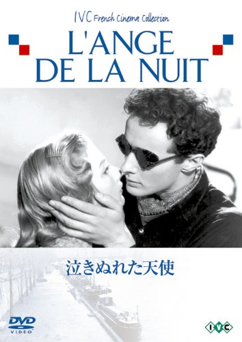 泣きぬれた天使 [DVD]