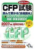 CFP試験読んで受かる「合格読本」―Financial・planner (20…