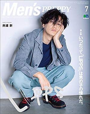 Men's PREPPY(メンズプレッピー) 2019年7月号(いつだって『LIPPS』は男の子の憧れだ。)[雑誌]
